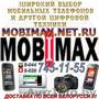 Бобруйский интернет-магазин MOBIMAX