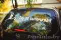 Наклейки на автомобиль на выписку из Роддома в Бобруйске