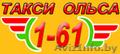 Такси 161 Ольса