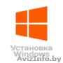 Установка Windows с дальнейшей настройкой и выездом к заказчику