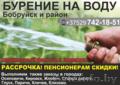 Бурение на воду г. Бобруйск и район. Рассрочка., Объявление #1484916
