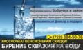 Бурение скважин Бобруйск и район. Рассрочка.