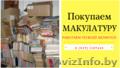 Покупаем макулатуру по всей Беларуси