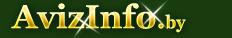 Удобные грузоперевозки в Бобруйске, предлагаю, услуги, грузоперевозки в Бобруйске - 1213569, bobruysk.avizinfo.by